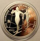 3 рубля 2002 год. XIX зимние олимпийские игры Солт-Лейк Сити 2002 года. Серебро!