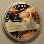 3 рубля 2007 год. Казанский вокзал. Москва. Серебро!