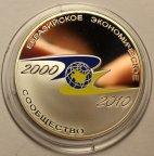 3 рубля 2010 год. 10 лет учреждения Евразийского Экономического Сообщества. Серебро!