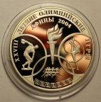 3 рубля 2004 год. Серия: Спорт. ХХVIII Летние Олимпийские Игры, Афины 2004. Серебро!