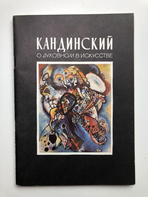 https://static.auction.ru/offer_images/cmn8/2019/10/08/11/big/J/JVlA9lHxp8e/kniga_o_dukhovnom_v_iskusstve_zhivopis_iz_arkhiva_russkogo_avangarda_kandinskij_v_v.jpg