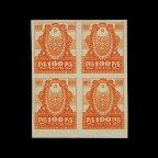 лот аукцион с рубля сцепка квартблок из 4 штук марки почта РСФСР 100 рублей 1921 года без перфорации