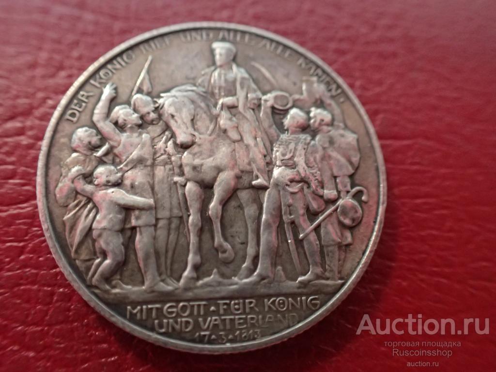 2 марки 1913 Пруссия 100 лет победы над Наполеоном  .ОРИГИНАЛ !!СЕРЕБРО . / Я 368