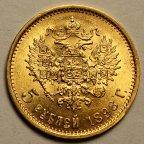 5 рублей 1898 год АГ. Николай II. Золото. Отличная сохранность. Штемпельный блеск. Редкая!