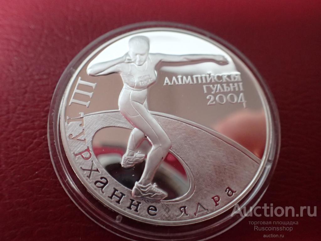 Белоруссия 20 рублей 2003 ПРУФ. Олимпийские Игры -2004  .ОРИГИНАЛ !!СЕРЕБРО . / Я 424