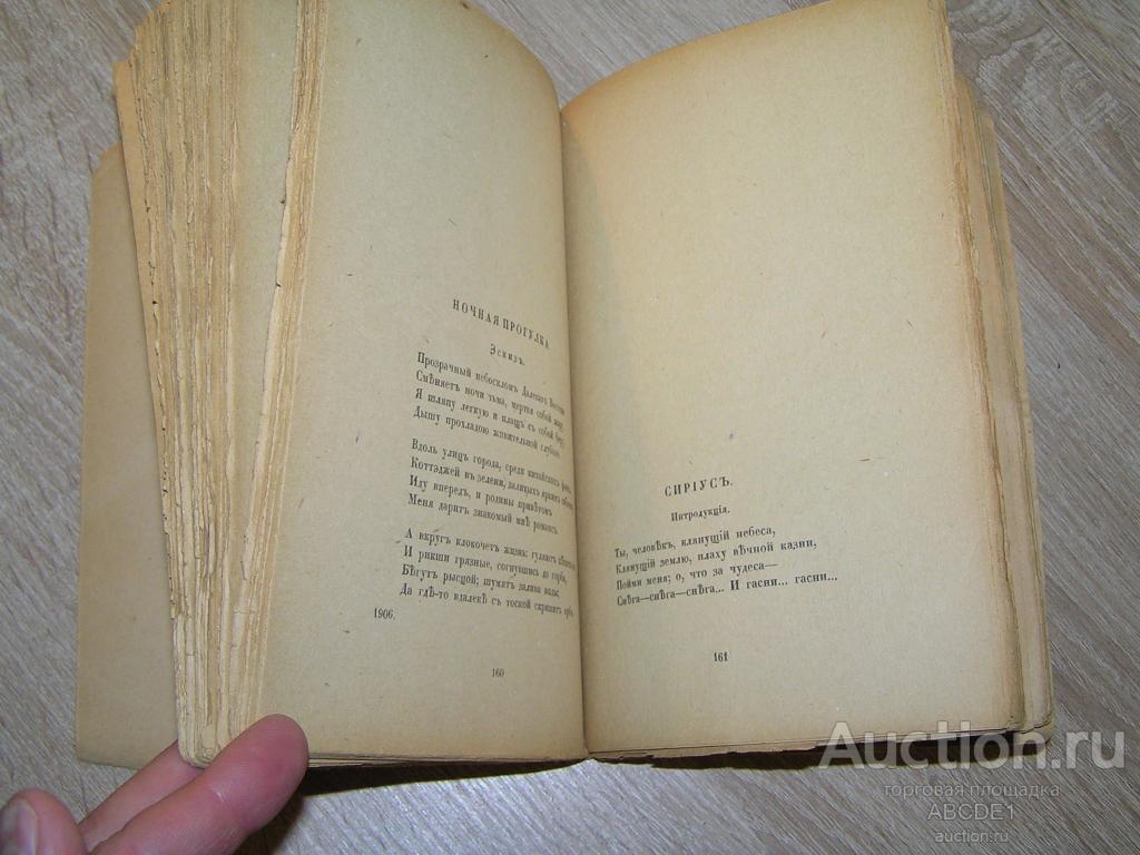 Северянин Игорь. Поэзоантракт. Поэзы т. 5 Издание автора. 1918г.