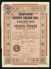 Дворянский Земельный Банк 1000 рублей 1890г 4 1/2% 3-й вып 1912г aUNC (33351)
