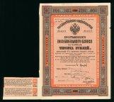 Крестьянский Поземельный Банк 5-я сер 1914г 1000 рублей aUNC (077)