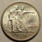 Рубль 1924 год ПЛ. 2 ости. Серебро. Превосходная сохранность. Штемпельная!