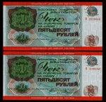 лот аукцион с рубля 2 штук ВНЕШПОСЫЛТОРГ россия 50 рублей 1976 год ПРЕСС UNC из пачки по номерам
