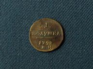 1 ПОЛУШКА 1798 ЕМ AU Гарантия Подлинности Аукцион от 1 руб.