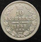 10 копеек 1848 года