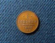 1/4 КОПЕЙКИ 1885 СПБ Качество MS Гарантия Подлинности Аукцион от 1 руб.