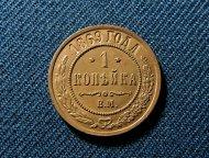 1 КОПЕЙКА 1869 ЕМ AU - UNC Гарантия Подлинности Аукцион от 1 руб.