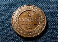2 КОПЕЙКИ 1910 СПБ Качество MS Гарантия Подлинности Аукцион от 1 руб.