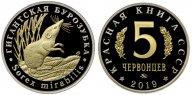 Красная книга СССР, гигантская бурозубка, 5 червонцев 2019 г. ММД, биметалл, proof