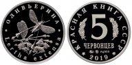 Красная книга СССР, оливьерина, 5 червонцев 2019 г. ММД, серебро, proof