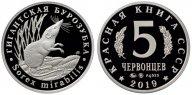 Красная книга СССР, гигантская бурозубка, 5 червонцев 2019 г. ММД, серебро, proof