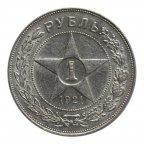 1 рубль 1921 год.  (АГ). Серебро! 20 грамм