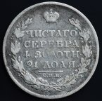 1 рубль 1813 год СПБ-ПС. Александр I.   Хорошая сохранность. Серебро 20.5 грамм