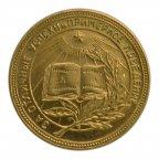Золотая школьная медаль РСФСР образца 1945 года. (32 мм) золото 18.7 грамм 583 проба
