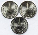 3 монеты: 1 рубль 1977 год. СССР