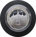 3 рубля 2006 года Здание Государственного Банка, серебро, PROOF, сертификат, монета с рубля