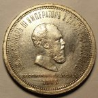 """Рубль 1883 года. """"В память Коронации Императора Александра III"""". Серебро!"""