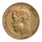 5 рублей 1899 год. ФЗ. Хороший сохран!