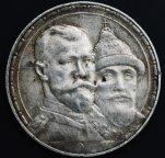 1 рубль 1913 год . ВС . 300 лет Романовых. Серебро! 20 грамм.