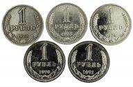 5 монет: 1 рубль 1970, 1971, 1973, 1974,1975 года. СССР. Редкие года.