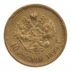 10 рублей 1899 год . АГ. Золото 8.6 грамм.