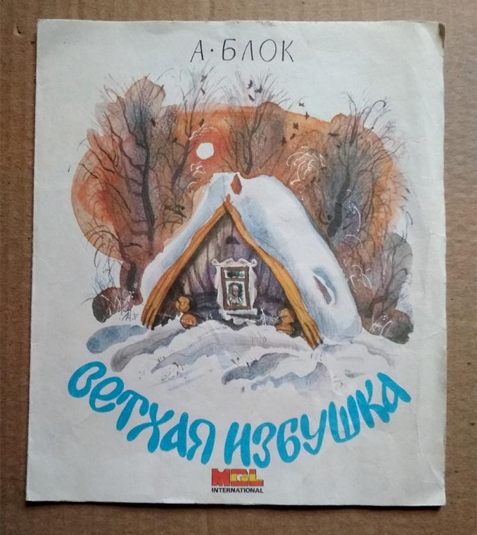 Картинка к стиху блока ветхая избушка