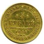 5 РУБЛЕЙ 1846 года, СПБ-АГ, Золото 6.5 г. Сохранность XF.  АУКЦИОН ОТ 1 РУБЛЯ_ЕСТЬ ЕЩЕ!