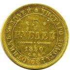 5 РУБЛЕЙ 1850 года, СПБ-АГ, Золото 6.5 г. Сохранность XF.  АУКЦИОН ОТ 1 РУБЛЯ_ЕСТЬ ЕЩЕ!