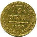 5 РУБЛЕЙ 1836 года, СПБ-ПД, Золото 6.5 г. Сохранность XF.  АУКЦИОН ОТ 1 РУБЛЯ_ЕСТЬ ЕЩЕ!