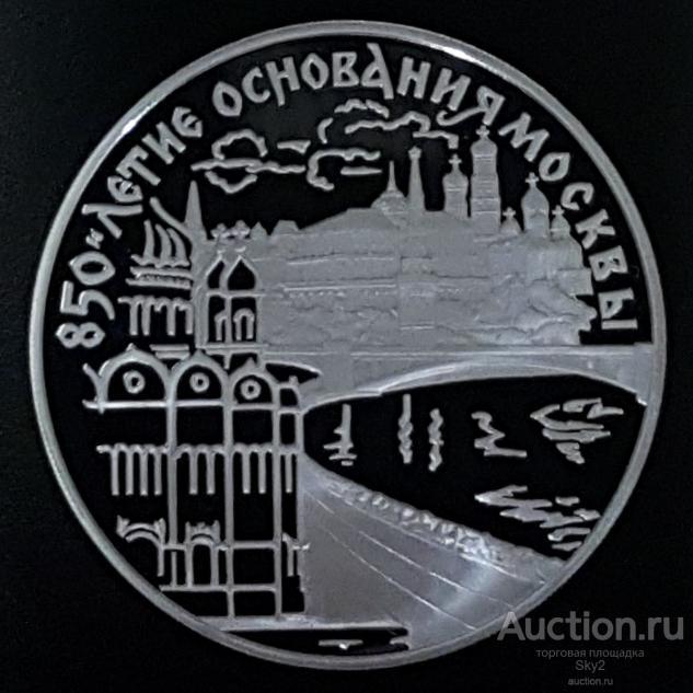 3 рубля 1997 г. 850 лет Москве. Московский Кремль. Серебро Proof Москва Кремль