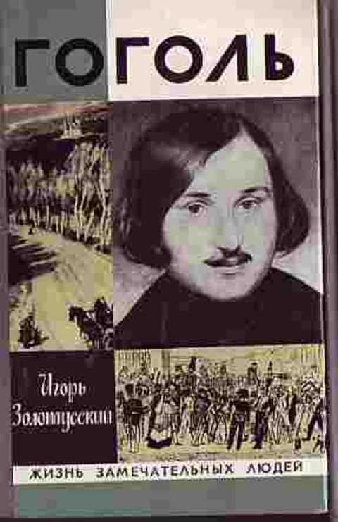 #492409 Золотусский И. П. Гоголь