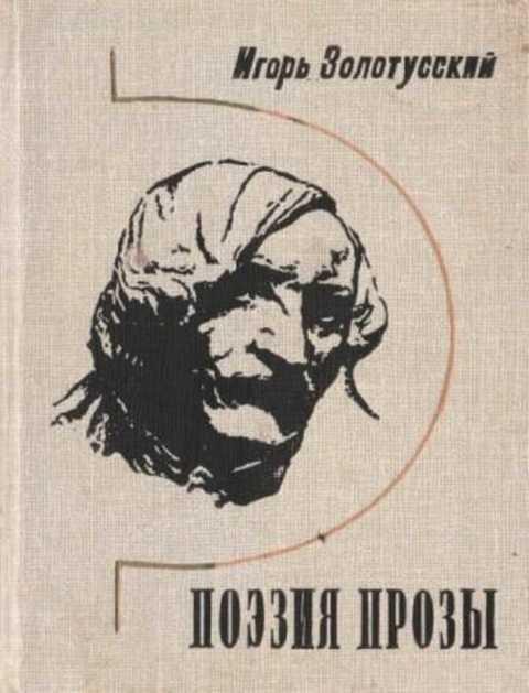 #493362 Золотусский Игорь Поэзия прозы. Статьи о Гоголе