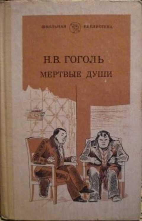 #491751 Гоголь Н. В. Мертвые души