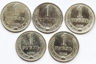 5 монет: 1 рубль 1978-1980, 1982, 1983 года. СССР. Редкие года.