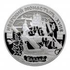 3 рубля  2002 год.  Иверский Монастырь. Серебро 900. 31.1 грамм