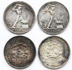 4 монеты: 50 копеек 1921 года (2шт) и 50 копеек 1927 года (2шт). Серебро 40 грамм.