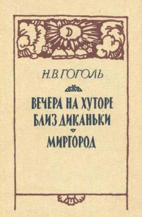 #496220 Гоголь Н. В. Вечера на хуторе близ Диканьки. Миргород
