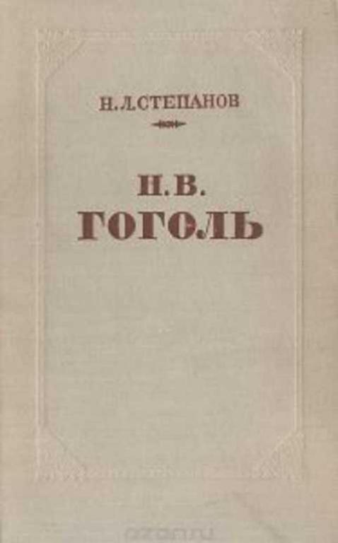 #496871 Степанов Н. Н.В. Гоголь. Творческий путь