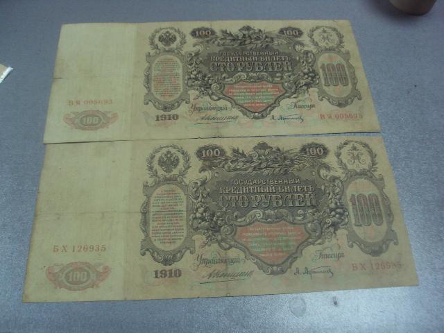 банкнота 100 рублей 1910 россия серия бх/ вя коншин афанасьев лот 2 шт №592