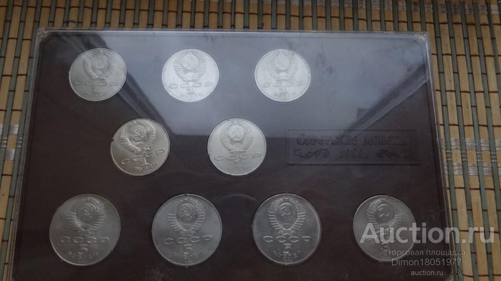 НАБОР МОНЕТ  СССР 1989  ГОД В ПЛАНШЕТЕ  МЕШКОВЫЕ  СОСТОЯНИЕ