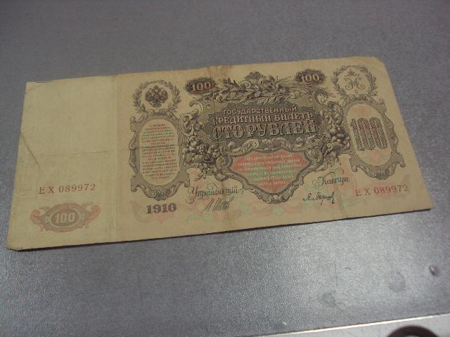 банкнота 100 рублей 1910 россия серия ех шипов барышев №590