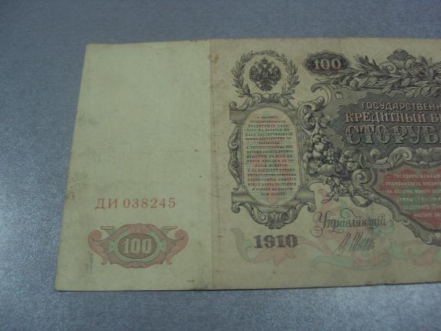 банкнота 100 рублей 1910 россия серия ди шипов овчинников №595