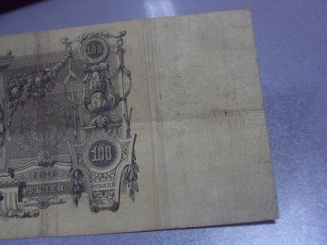 банкнота 100 рублей 1910 россия серия бс коншин барышев №598